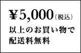 ¥3,000(税別)>以上のお買い物で配送料無料