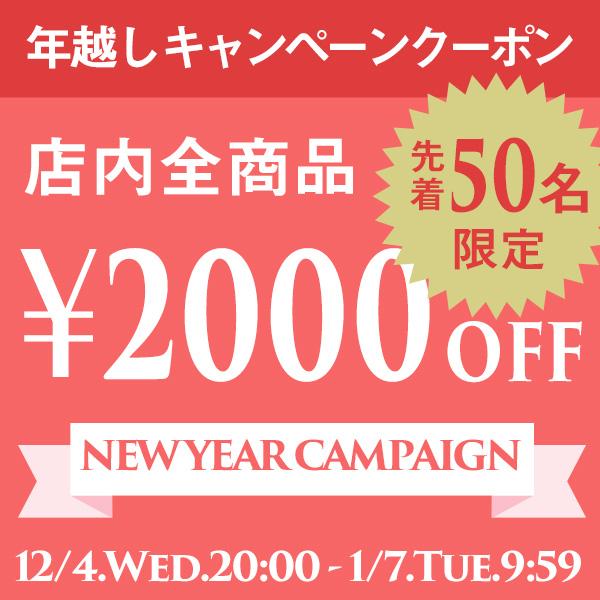 先着50名様限定!2000円OFFクーポン