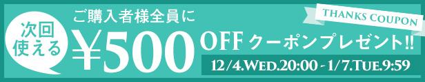 ご購入者様全員!次回使える500円OFFクーポンプレゼント